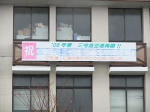 miyakejima17.jpg