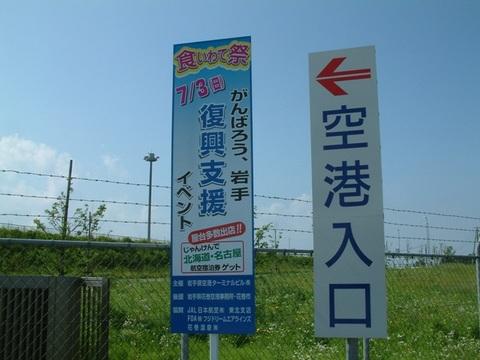 hanamaki002.jpg