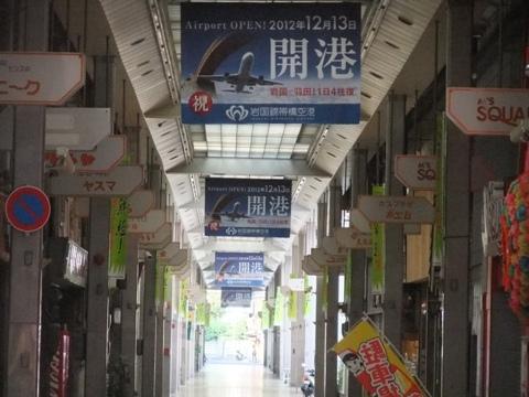 iwakuni011.jpg