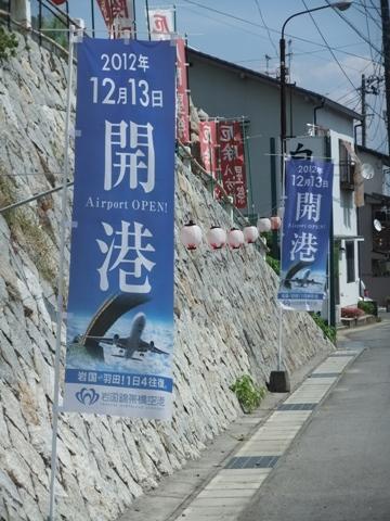iwakuni013.jpg