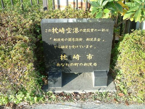 makurazaki007.jpg