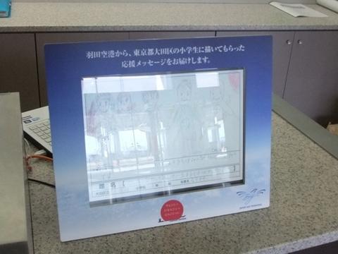 sendai20120324-111.jpg