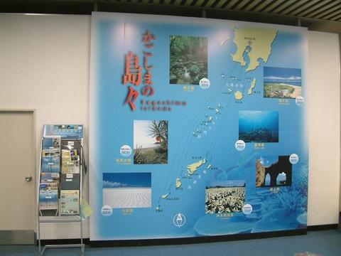 さあいよいよ奄美群島へ!(鹿児島空港にあった奄美PRパネル) tour0903a20.jpg