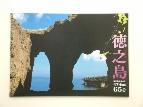 tour0903atokunoshima.jpg